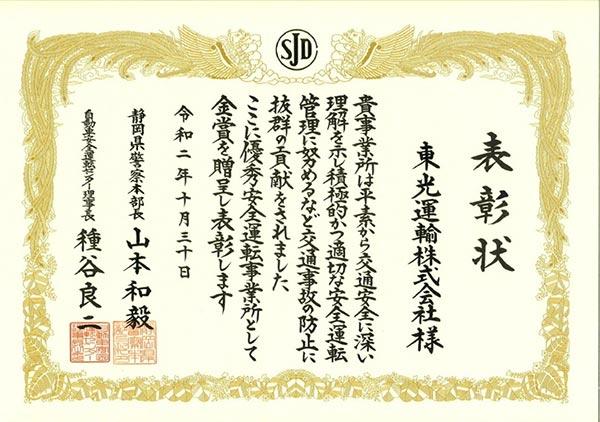 2020年10月 優秀安全運転事業所 金賞受賞